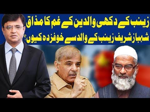Dunya Kamran Khan Ke Sath - 24 January 2018 - Dunya News