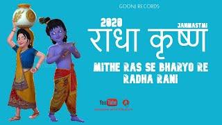 Mithe Ras Se Bharyo Re Radha Rani (Janmastmi Special Bhakti ) (Desi Tadka Mix) Dj Karan Nd Dj Arvind