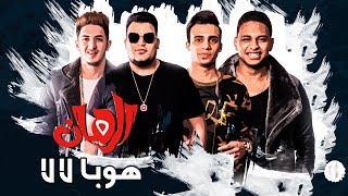 هوبا لالا - المدفعجية / hoba lala - elmadfaagya