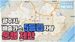 광주시, 배출가스 5등급차량 운행 제한 #광주광역시 #…