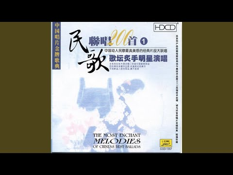 Folk Song Of Inner Mongolia