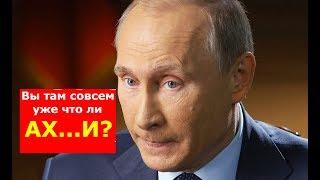 Путин в ШОКЕ от заявления ООН.УКРАИНА ВОЙНА ЗА КРЫМ И АЗОВСКОЕ МОРЕ!18.12.2018  военное положение