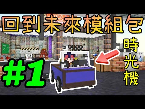 製造時光機,回到過去,拯救未來※Minecraft創世神※回到未來模組包生存 Ep.1 thumbnail