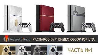 SoNY PS 4 Limited Edition Unboxing. Розпакування кращих лімітованих ігрових приставок PS4. Частина 1.
