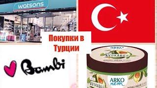 покупки в ТУРЦИИ/скидки до 50 % /крема ARKO/безсульфатный шампунь/ русская зубная паста без фтора