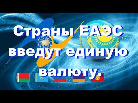 Единую валюту для  расчетов создадут страны евразийского экономического союза.