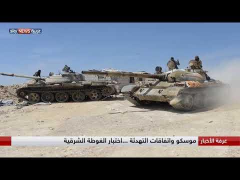 موسكو  واتفاقات التهدئة.. اختبار الغوطة الشرقية  - نشر قبل 5 ساعة