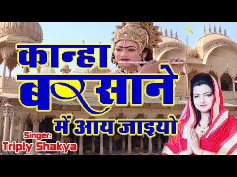Kanha Barsane Mein Aa Jaiyo || Best Shri Krishna Bhajan || Tripti Shakya # Bhakti Bhajan Kirtan