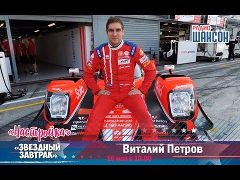 «Звездный завтрак»: гонщик Виталий Петров