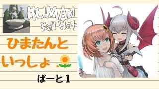 [LIVE] 【Human Fall Flat】🌻ひまたんといっしょ🍼♯1【にじさんじゲーマーズ】