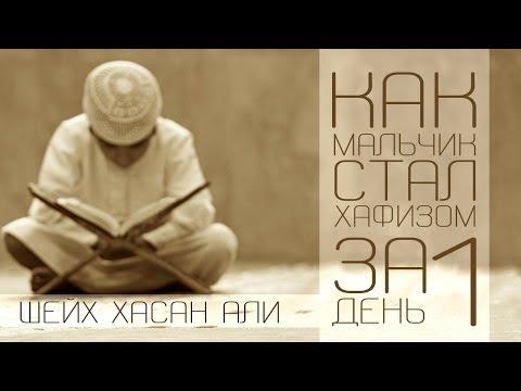 Коран о