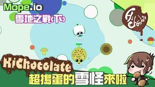 【巧克力】『Mope.io:動物大作戰』 - 雪地之戰(下) 超搗蛋的雪怪來啦