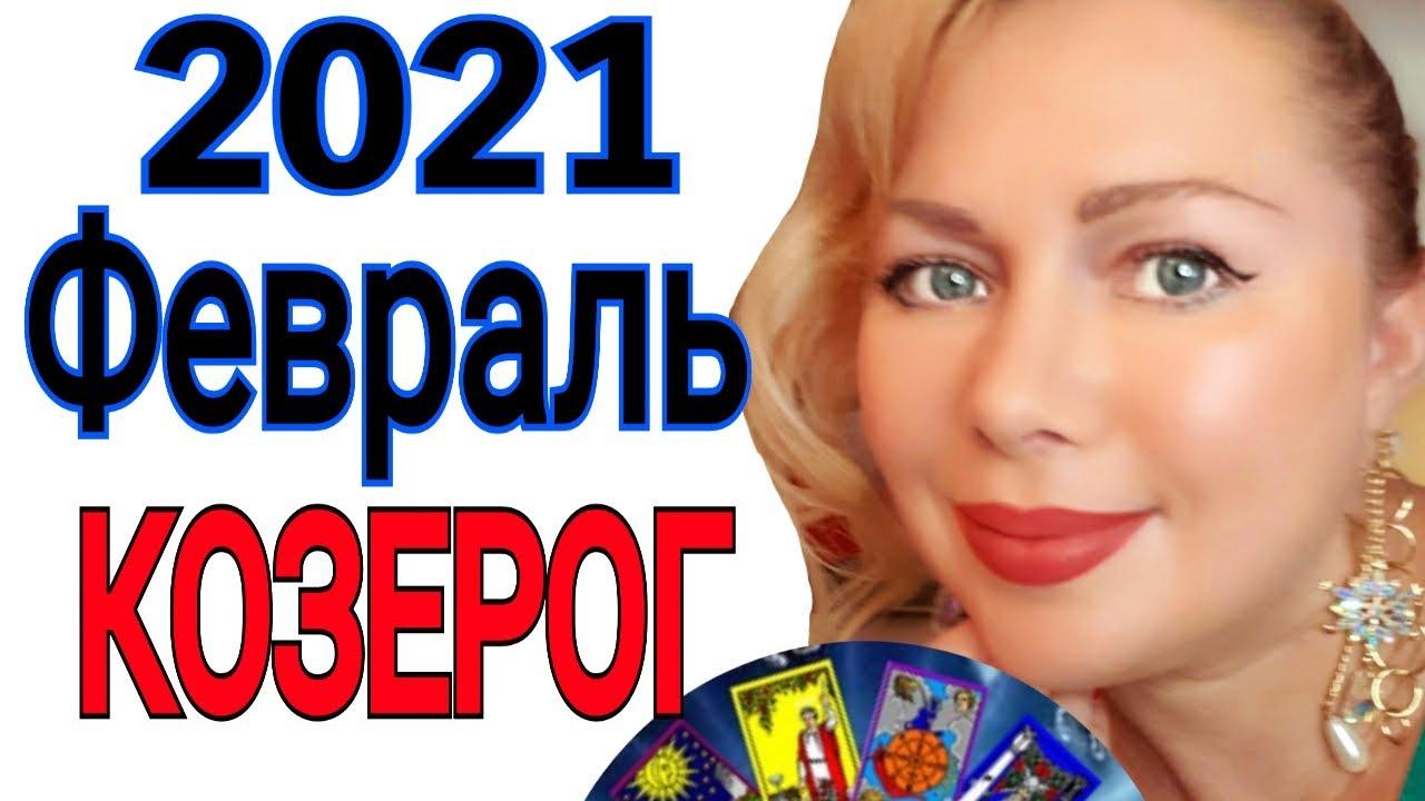 КОЗЕРОГ ТАРО на ФЕВРАЛЬ 2021/КОЗЕРОГ ГОРОСКОП на ФЕВРАЛЬ 2021/РЕТРОГРАДНЫЙ МЕРКУРИЙ