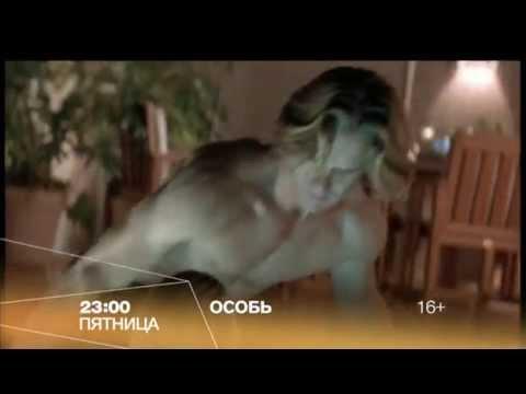 особь фото из фильма