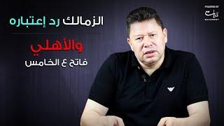 رضا عبد العال| الزمالك رد إعتباره والأهلي فاتح علي الخامس