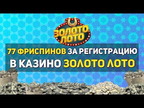 Бонусы онлайн казино без внесения депозита казино вулкан приложение отзывы