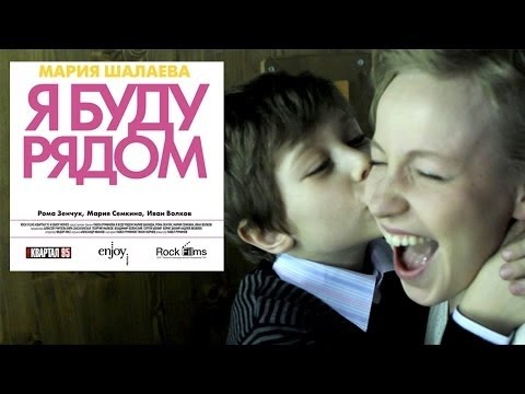Я БУДУ РЯДОМ (2012) / Драма