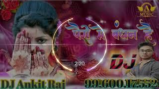 Pairo me Bandhan Hai Payal ne machaya Shor DJ Ankit Raj