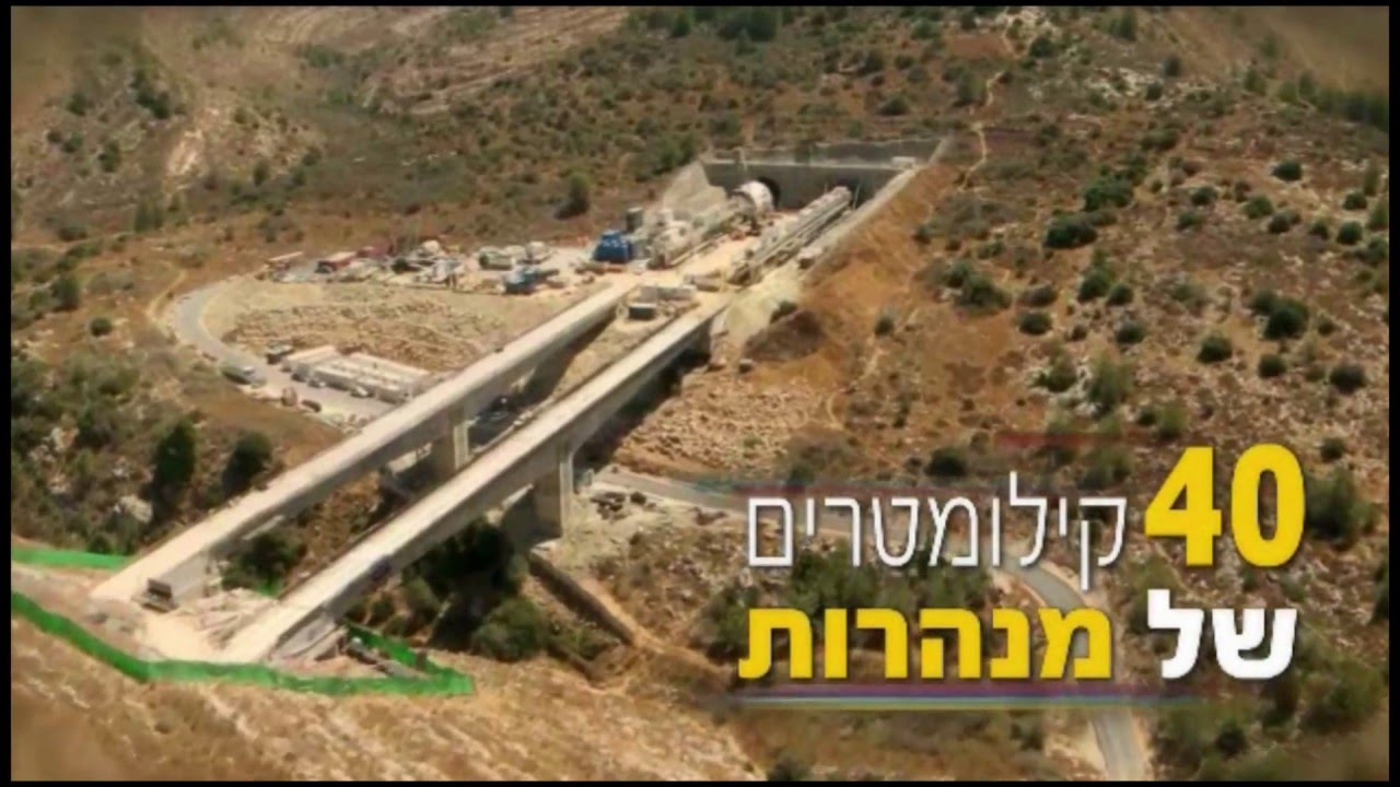 The train to Jerusalem. The last tunnel breakthrough