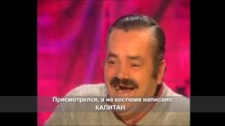 """Испанец рассказал всю правду про авианосец """"Адмирал Кузнецов"""" (уникальное интервью)"""