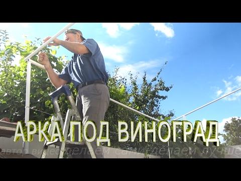 Арка для винограда своими руками видео