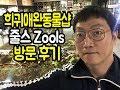 [보부상] 희귀애완동물샵, 줄스 Zools 방배점 방문기, 이색애완동물, 거북이, 도마뱀, 파충류, 양서류, 절지류
