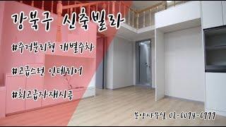 [빌라고] 강북구 수유동 신축빌라 젤존410 2룸복층전…