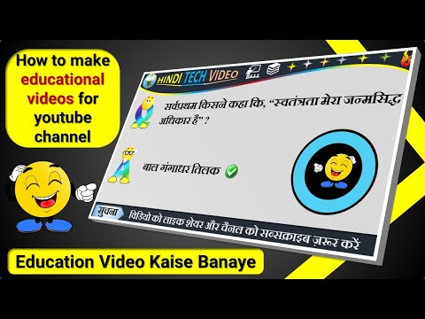 Youtube Par Educational Video Kaise Banaye