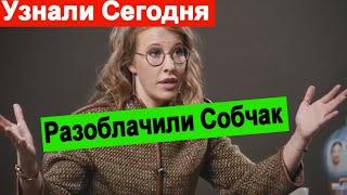 🔥Вскрылся обман Собчак🔥 Наливайкин дразнит Путина🔥 Путину не хватает пенсии🔥