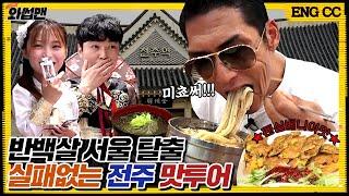 Joon Goes On A Jeonju Hanok Village Mukbang Tour   Wassup Man ep.69