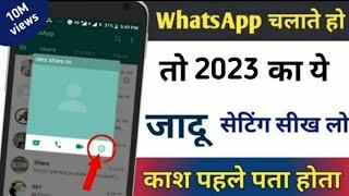 WhatsApp चलाते हो तो 2020 का ये जादू Setting सीख लो काश पहले पता होता