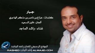 جبار - راشد الماجد 2010