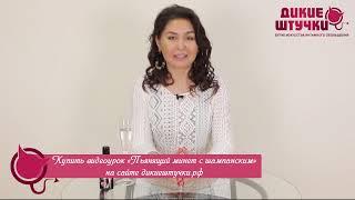"""Видеоурок """"Пьянящий минет с шампанским"""""""