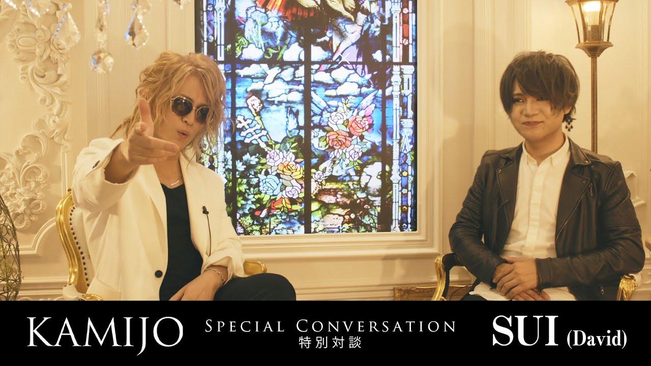 KAMIJO × SUI (David) Special Conversation 特別対談