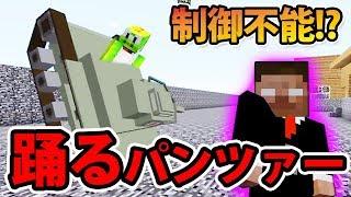 【日刊Minecraft】ヨッシーが乗ると戦車が躍るww最強の匠は誰か!?FPS編 カオス戦車道第3章【4人実況】