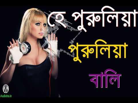 Purulia Purulia Bali - Bangla Audio Song