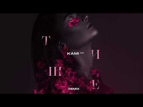 KAMI XXO - Тише (Remix, 2019)
