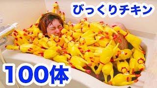 びっくりチキン100体で風呂を作ったら爆笑したww thumbnail
