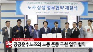 경기평생교육진흥원-공공운수노조 업무협약