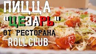 Готовим пиццу Цезарь! Рецепт популярной пиццы от Roll Club