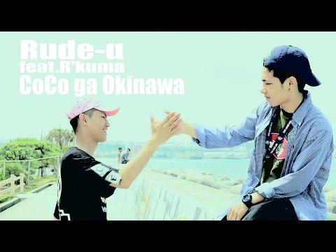Rude-α feat.R'kuma CoCo ga Okinawa【MV】