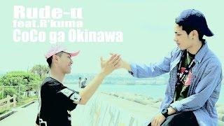 L-LINE所属Rude-α君のファーストミニアルバムからCoCo ga Okinawaのミュ...