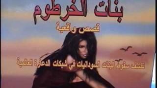 رواية بنات الخرطوم | Girls Of khartoum | كتاب بنات الخرطوم