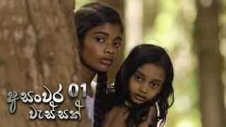 Asanwara Wessak | Episode 01 - (2020-12-20) | ITN Thumbnail