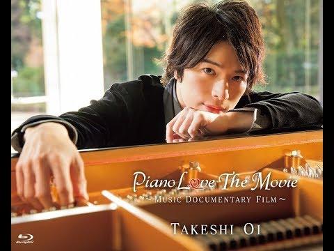 大井健『Piano Love The Movie ~Music Documentary Film~』