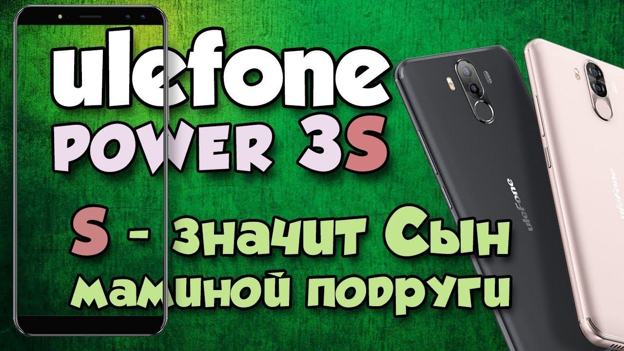 ulefone power 3s обзор