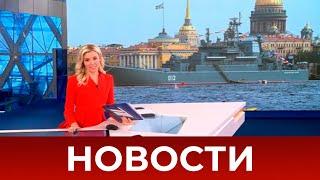 Специальный выпуск новостей в 17:30 от 23.07.2021