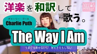 【洋楽を和訳して→歌う!】Charlie Puth - The Way I Am 【Japanese】