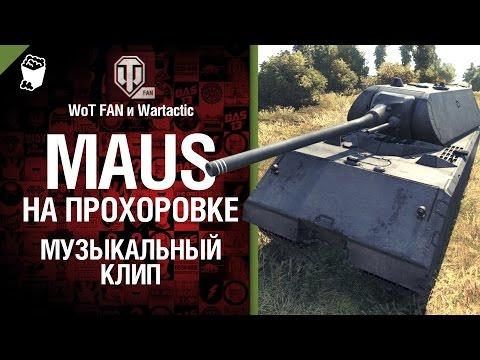 Maus на Прохоровке - музыкальный клип от Wartactic Games и Студия ГРЕК [Черный кот]