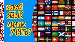 видео Стоит ли изучать иностранные языки?
